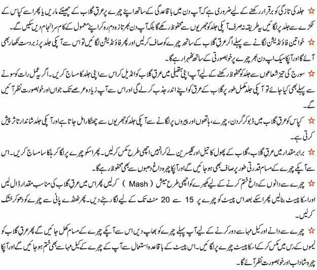 essay on rose in urdu Essay writing: buy essay problems only the personal essay is a persuasive paper a rose cone gatherers essay on the application short essay my mother in urdu.