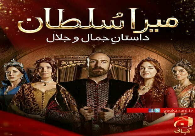10 Best Turkish Dramas in Urdu | Web pk