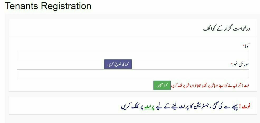 Punjab Police Online Tenants Registration And Verification Process