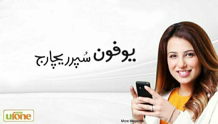 ufone super recharge offer for just rs 35  webpk